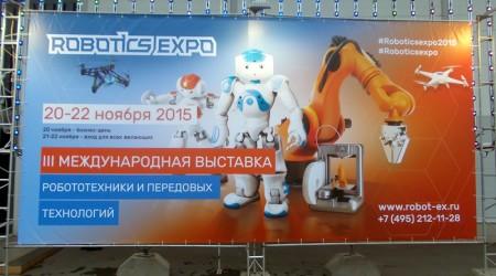 Выставка Robotics Expo 2015